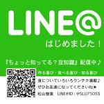 LINE@3W